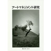 アートマネジメント研究〈第15号(2014)〉 [単行本]