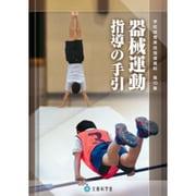器械運動指導の手引―DVD付き(学校体育実技指導資料〈第10集〉) [単行本]