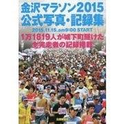 金沢マラソン2015 公式写真・記録集 [単行本]