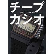 チープカシオ―安くてスゴい腕時計 [単行本]