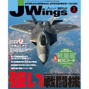 J Wings (ジェイウイング) 2016年 03月号 [雑誌]
