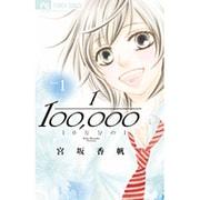 10万分の1<1>(フラワーコミックス) [コミック]