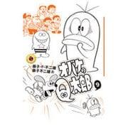 オバケのQ太郎<9>(てんとう虫コミックス(少年)) [コミック]