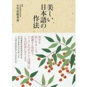 美しい日本語の作法 [単行本]