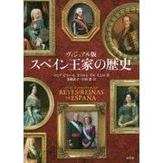 ヴィジュアル版 スペイン王家の歴史 [単行本]