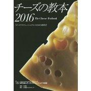 チーズの教本―「チーズプロフェッショナル」のための教科書〈2016〉 [事典辞典]