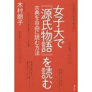 女子大で『源氏物語』を読む―古典を自由に読む方法 [単行本]