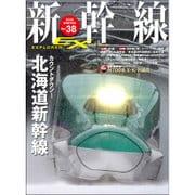 新幹線EX (エクスプローラ) 2016年 03月号 vol.38 [雑誌]