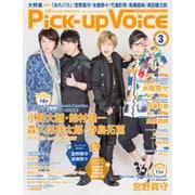 Pick-Up Voice (ピックアップヴォイス) 2016年 03月号 [雑誌]