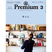 &Premium(アンドプレミアム) 2016年 03月号 [雑誌]