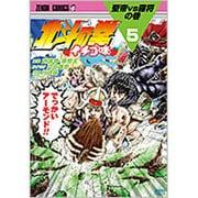 北斗の拳 イチゴ味 5 (ゼノンコミックス) [コミック]