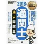 通関士過去問題集〈2016年版〉 第10版 (通関士教科書) [単行本]