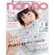 non-no (ノンノ) 2016年 03月号 [雑誌]
