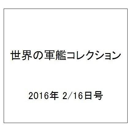 世界の軍艦コレクション 2016年 2/16号 80 [雑誌]