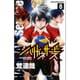 ハリガネサービス 8(少年チャンピオン・コミックス) [コミック]