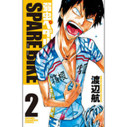 弱虫ペダルSPARE BIKE 2(少年チャンピオン・コミックス) [コミック]