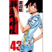 弱虫ペダル 43(少年チャンピオン・コミックス) [コミック]