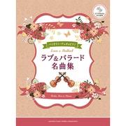 ラブ&バラード名曲集(ピアノ伴奏CD&伴奏譜付)(バイオリン・デュオ&ピアノ) [単行本]