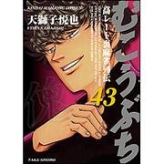 むこうぶち 43(近代麻雀コミックス) [コミック]