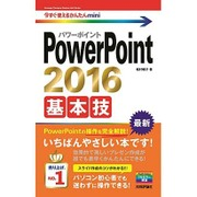 PowerPoint2016基本技(今すぐ使えるかんたんmini) [単行本]