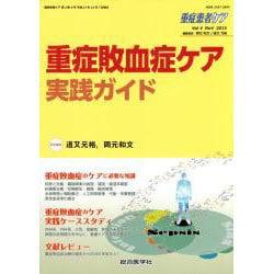 重症敗血症ケア実践ガイド(重症患者ケア Vol 4-4) [単行本]