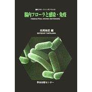 腸内フローラと感染・免疫(腸内フローラシンポジウム〈13〉) [全集叢書]