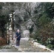 方代さんの歌をたずねて 東京・横浜・鎌倉篇-ふぉとえっせい(Bee Books) [全集叢書]