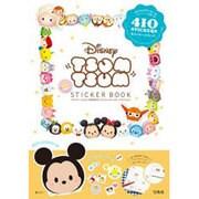 Disney TSUM TSUM STICKER BOOK [その他・ムック]
