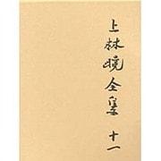 上林暁全集〈第11巻〉小説(11) 増補決定版 [全集叢書]