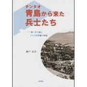 青島(チンタオ)から来た兵士たち―第一次大戦とドイツ兵俘虜の実像 [単行本]