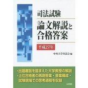 司法試験 論文解説と合格答案〈平成27年〉 [単行本]
