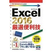 Excel2016厳選便利技(今すぐ使えるかんたんmini) [単行本]