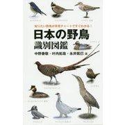 日本の野鳥識別図鑑―知りたい野鳥が早見チャートですぐわかる! [図鑑]