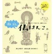 消しゴム仏はんこ。―仏像いろいろ、仏教モチーフあれこれ、法話とともに [単行本]