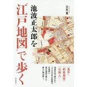 "池波正太郎を""江戸地図""で歩く [単行本]"