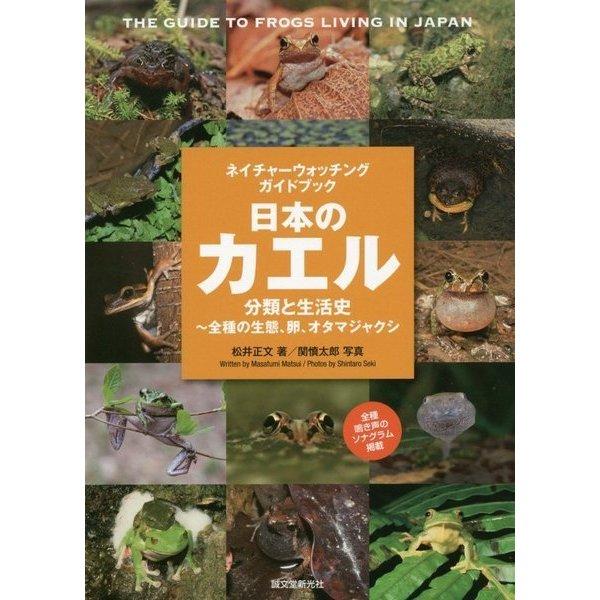 日本のカエル―分類と生活史 全種の生態、卵、オタマジャクシ(ネイチャーウォッチングガイドブック) [全集叢書]