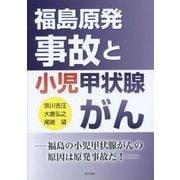 福島原発事故と小児甲状腺がん―福島の小児甲状腺がんの原因は原発事故だ! [単行本]