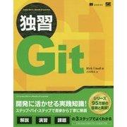 独習Git(独習シリーズ) [単行本]