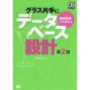 グラス片手にデータベース設計 販売管理システム編 第2版 (DB Magazine SELECTION) [単行本]