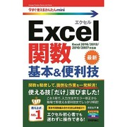 Excel関数基本&便利技―Excel2016/2013/2010/2007対応版(今すぐ使えるかんたんmini) [単行本]