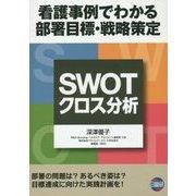 SWOT/クロス分析 [単行本]