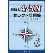 海技士4・5Nセレクト問題集 [単行本]