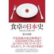 食卓の日本史―和食文化の伝統と革新 [単行本]