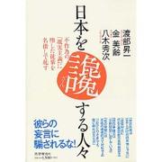日本を讒する人々―不作為の「現実主義」に堕した徒輩を名指しで糺す [単行本]