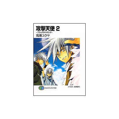 ヨドバシ.com - 攻撃天使〈2〉ブ...