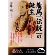 龍馬「伝説」の誕生―進化する英雄像(新人物文庫) [文庫]
