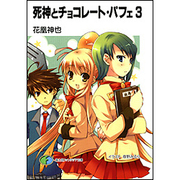 死神とチョコレート・パフェ〈3〉(富士見ファンタジア文庫) [文庫]