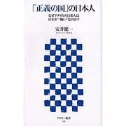 """「正義の国」の日本人―なぜアメリカの日系人は日本が""""嫌い""""なのか?(アスキー新書) [新書]"""