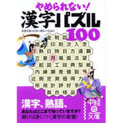 やめられない!漢字パズル100(中経の文庫) [文庫]