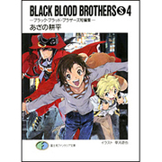 BLACK BLOOD BROTHERS〈S4〉ブラック・ブラッド・ブラザーズ短編集(富士見ファンタジア文庫) [文庫]